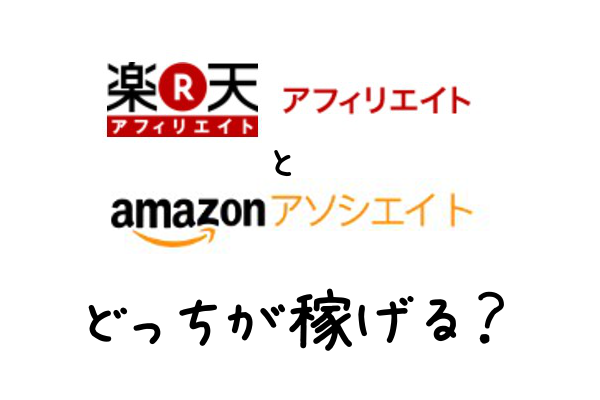 楽天 Amazon アフィリエイト どっち
