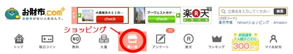 お財布.com 稼ぎ方 簡単