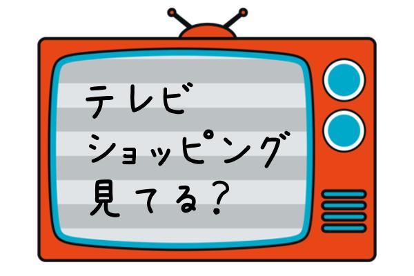 アフィリエイト テレビショッピング