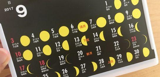 月の満ち欠けカレンダー おすすめ