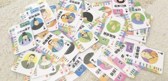 歴史人物カード 遊び方
