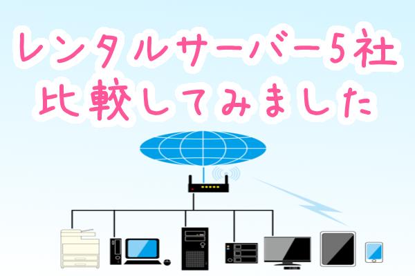 レンタルサーバー 比較