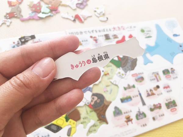 日本地図パズル 2歳