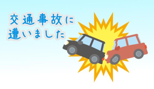 交通事故 休む