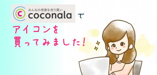 ココナラ アイコン 顔