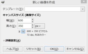 GIMP アイキャッチ