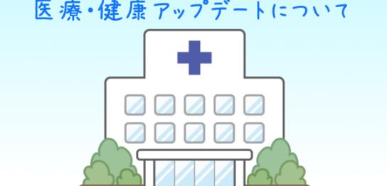 医療健康アップデート