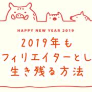 2019 アフィリエイト